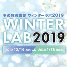 冬の特別講習 ウィンターラボ2019
