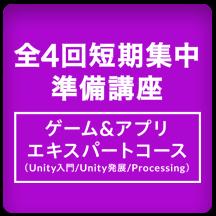 【全4回短期集中】ゲーム&アプリ エキスパートコース準備講座
