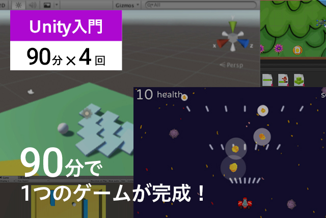 【Unity入門】毎回新しい2D・3Dゲームが完成! (全4回 各90分)