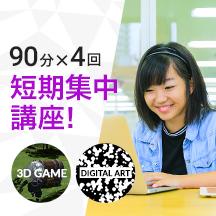 短期集中90分×4回 26,400円で3Dゲームまたはデジタルアートが完成!