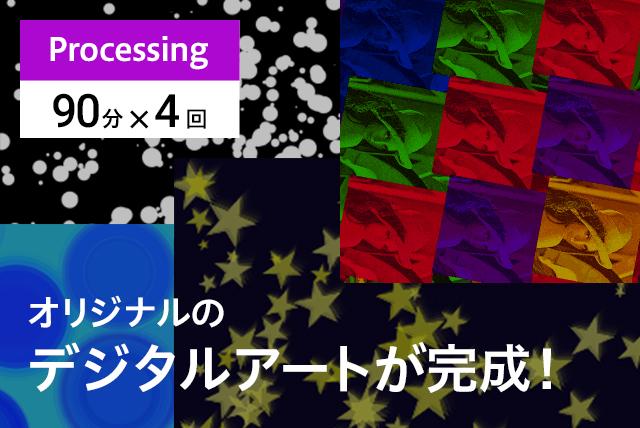 【Processing】4回でオリジナルのデジタルアートが完成!(全4回 各90分)