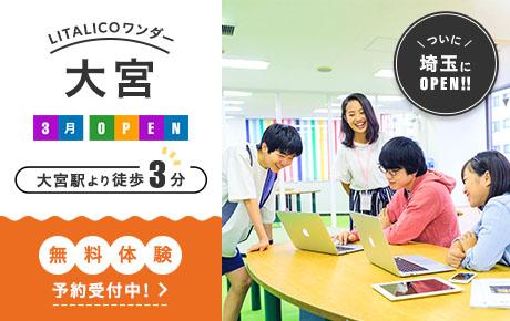 「大宮駅」より徒歩3分! LITALICOワンダー大宮、埼玉に初オープン!
