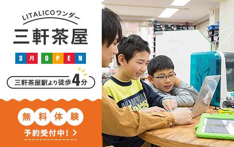 「三軒茶屋駅」より徒歩4分! LITALICOワンダー三軒茶屋、3月オープン!