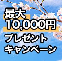 最大1万円相当プレゼント!【延長!~4月限定】新学期応援入塾キャンペーン