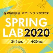 春の特別講習 スプリングラボ2020