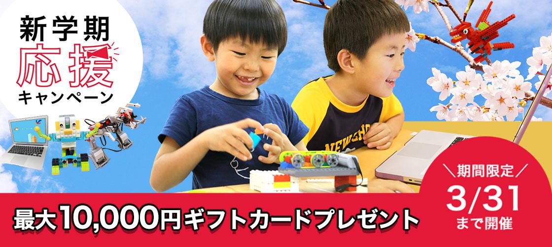 最大1万円相当プレゼント!【2月・3月限定】新学期応援入塾キャンペーン