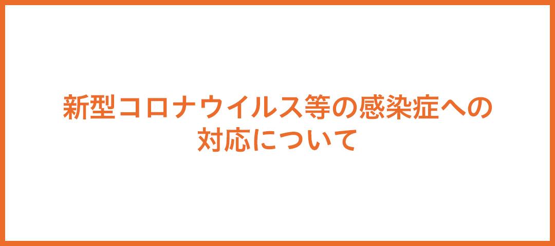 【4/26 11:00更新】新型コロナウイルス等の感染症への対応について