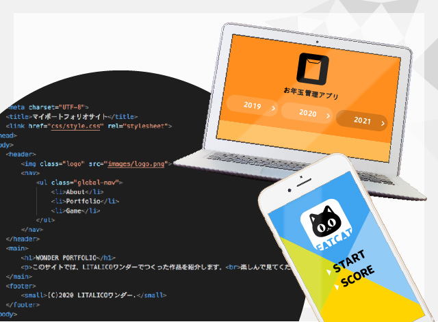 【短期パッケージ】オリジナルアプリ制作&世界へリリースコース
