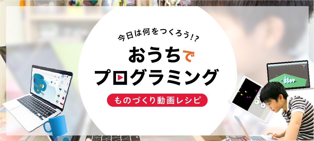 【おうちでプログラミング】ものづくり動画16選