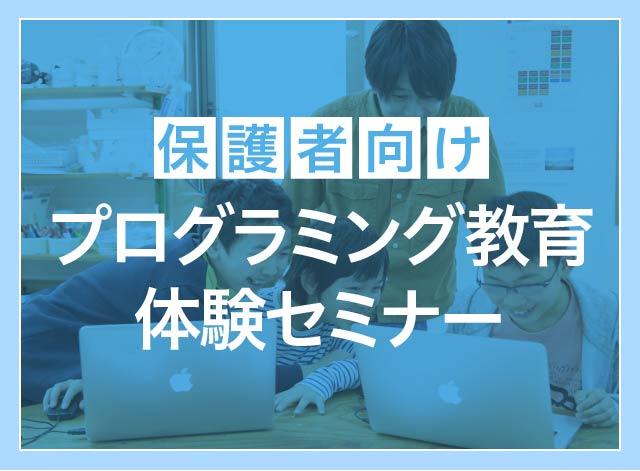【保護者向け】プログラミング教育体験セミナー