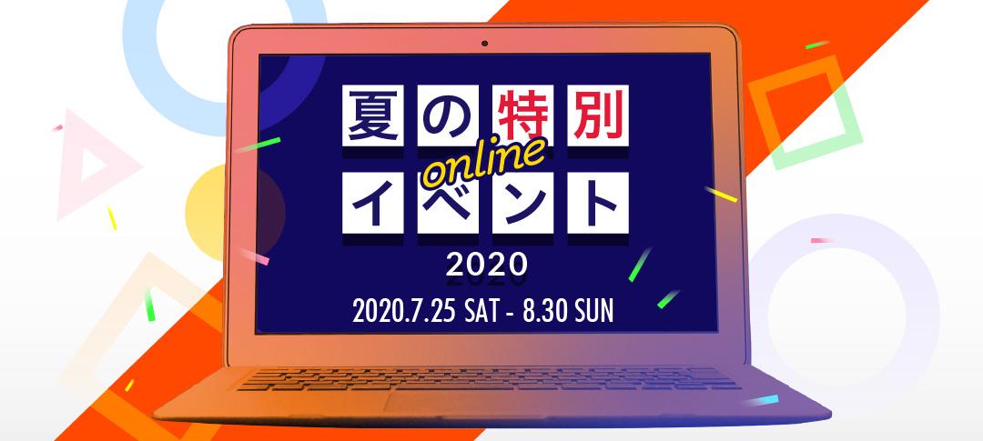 【オンライン】夏の特別イベント2020★随時追加