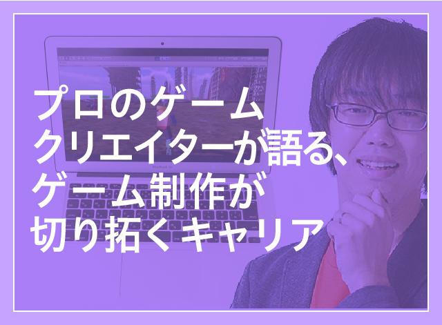 【イベントレポート】キャリアは子供の時から始まっている? ゲームクリエイター・ゲーム制作の仕事
