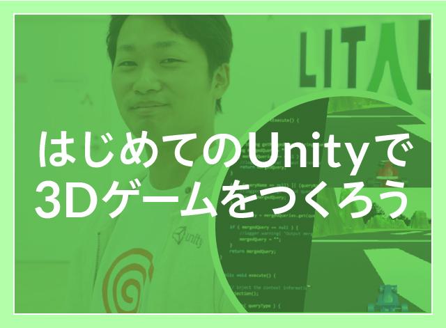 【オンライン60分×2コマ】はじめてのUnityで3Dゲームをつくろう