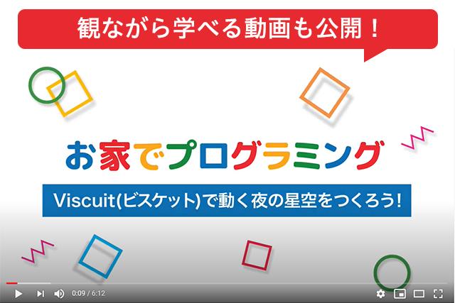 【子供(幼児・小学生)】無料で楽しくプログラミングをスタート!Viscuit(ビスケット)の使い方や学び方を解説