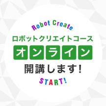年長さんもok!ロボット・プログラミングをオンラインで始めよう