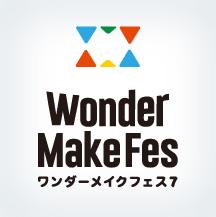 ワンダーメイクフェス7、今年はオンラインで開催!