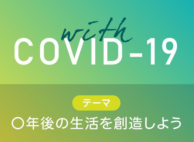 見どころ➁子どもたちの新しい発想を生み出す!今年のテーマ部門は「with COVID-19」