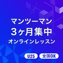 初心者OK!ゲーム開発・Web開発・3DCGモデリングの制作・リリースを3ヶ月で!まずは無料個別相談へ