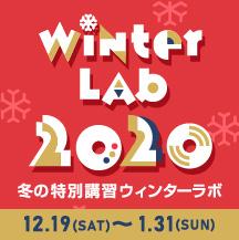 冬の特別講習 ウィンターラボ2020