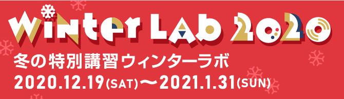 winter-lab