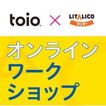 toio™×LITALICOワンダー オンラインワークショップ