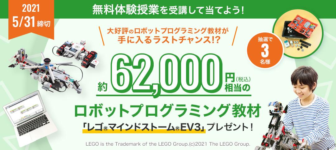 【5月限定】無料体験参加で62,000円相当のロボット教材をプレゼント!(抽選で3名)