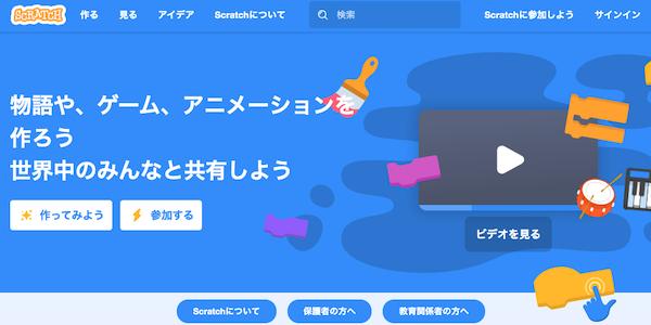 Scratch(スクラッチ)とは?使い方や操作方法を詳しく解説