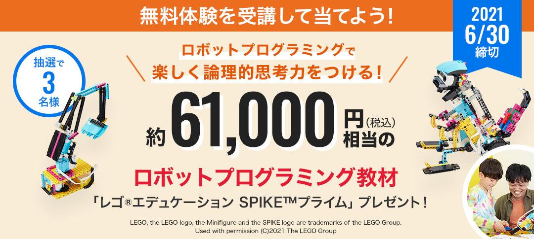 【6月限定】61,000円相当の教材がもらえる!★無料体験参加でロボット教材をゲット!(抽選で3名)