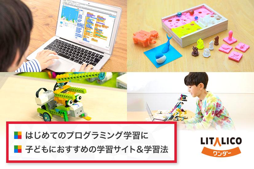 はじめてプログラミングを学習する小学生の子どもにおすすめの学習サイトは?世界中で使われる有名サイト3選
