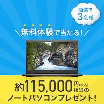 【7月限定】約11万5000円相当のノートパソコンがもらえる★お子さんのPCデビューに!(抽選で3名)