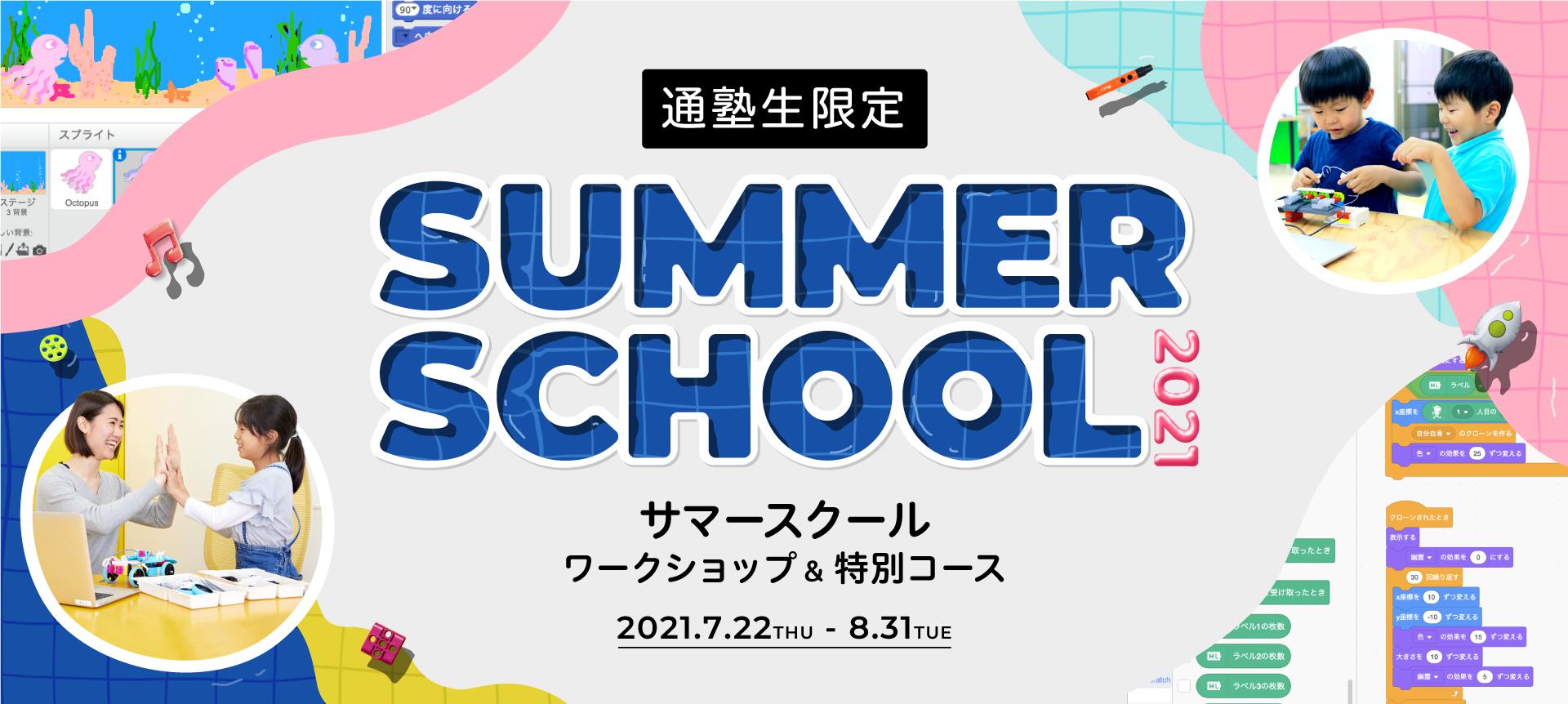 【通塾生限定】SUMMER SCHOOL 2021 ワークショップ&特別コース