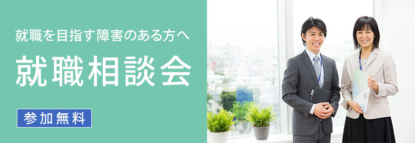 【LITALICOワークス 姫路主催】就職相談会(12月開催)