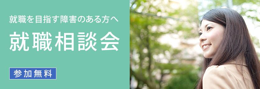 【LITALICOワークス 横浜桜木町主催】就職相談会(12月開催)