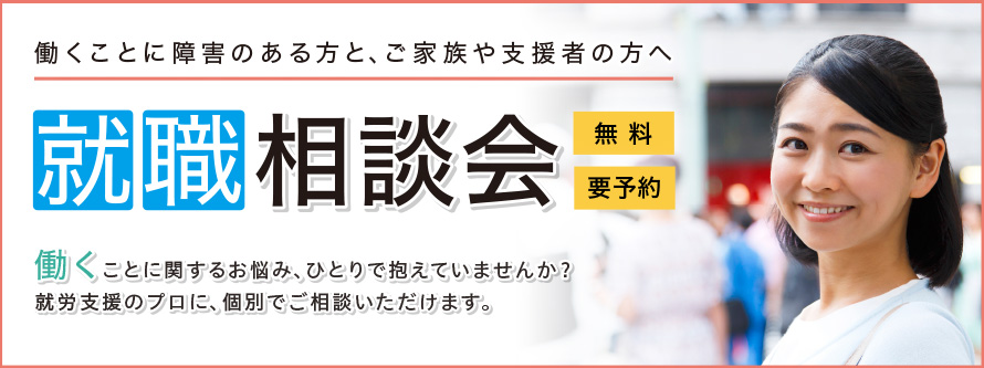 【東京エリア】就職相談会(8月開催)