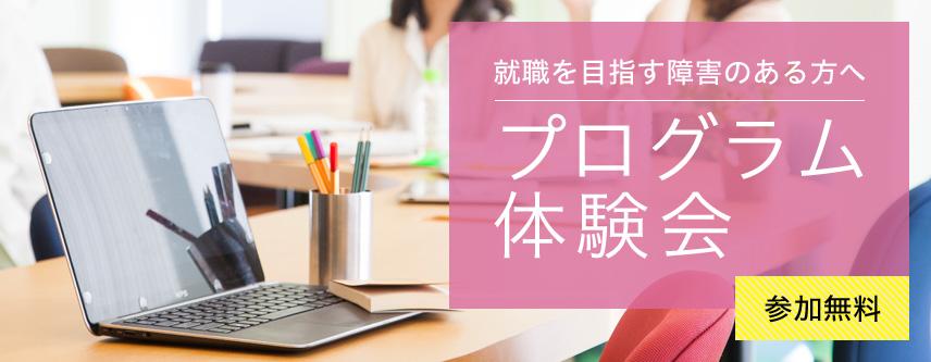 【LITALICOワークス 横浜関内主催】プログラム体験会のご案内