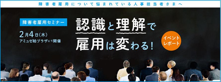 【イベントレポート】企業様向け障害者雇用セミナー「認識と理解で雇用は変わる!」