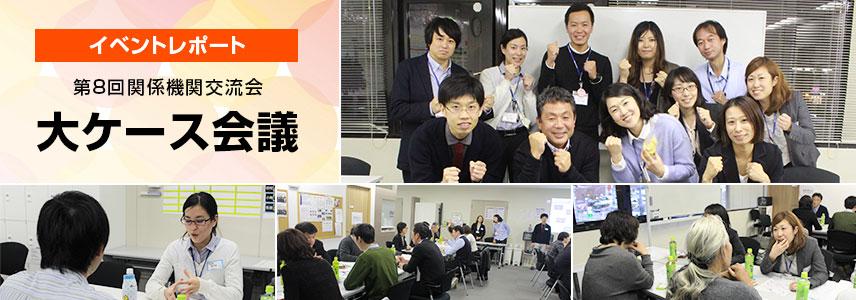 【イベントレポート】第8回関係機関交流会「大ケース会議」