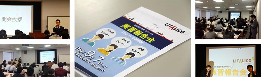 【イベントレポート】職場体験実習報告会(大阪)