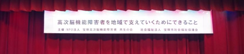 【イベントレポート】講演会「高次脳機能障害者を地域で支えていくためにできること」に、ウイングル尼崎センターのスタッフと元利用者が登壇しました。