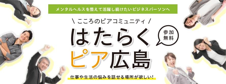 第2回はたらくピア広島(9月24日開催)