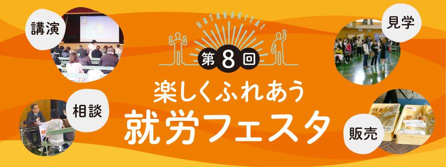 第8回楽しくふれあう就労フェスタ(10月1日開催)