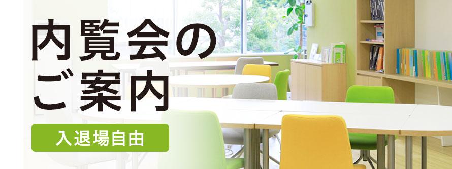 【LITALICOワークス豊橋】内覧会のお知らせ(9月5日・15日開催)