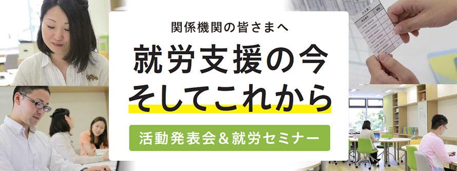【LITALICOワークス大塚】就労支援の今そしてこれから(11月4日開催)