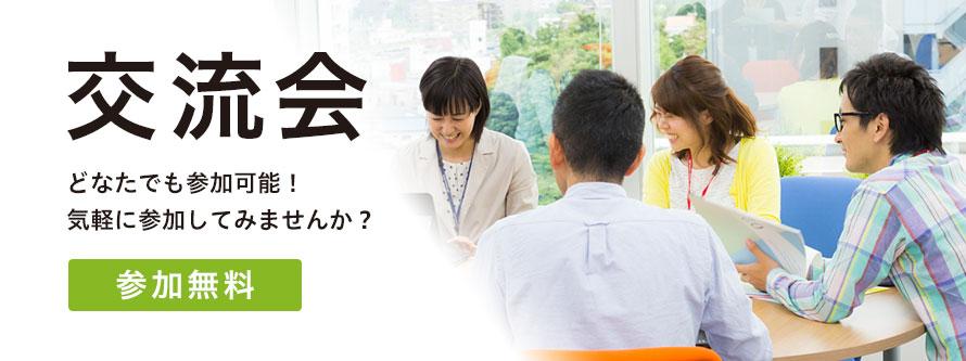 【LITALICOワークス宮崎】交流会のお知らせ(9月29日・10月27日開催)