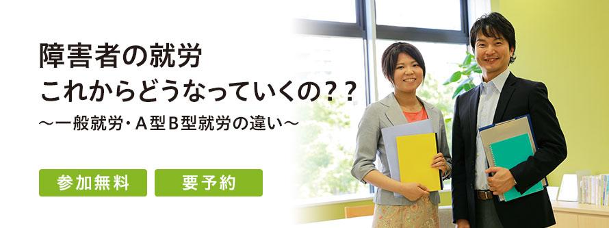 【LITALICOワークス宮崎】障害者就労これからどうなっていくの??