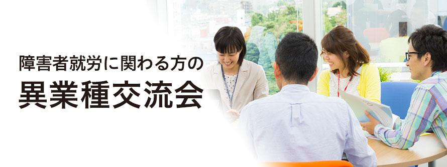 障害者就労に関わる方の異業種交流会(9月28日開催)