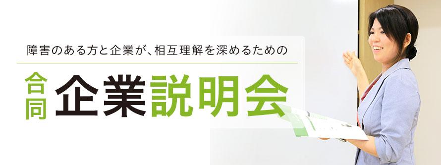 合同企業説明会(11月2日開催)