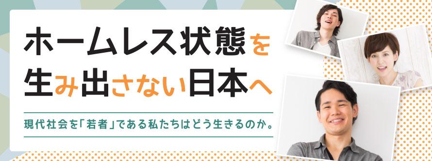 【LITALICOワークス浜松主催】ホームレス状態を生み出さない日本へ(10月22日開催)