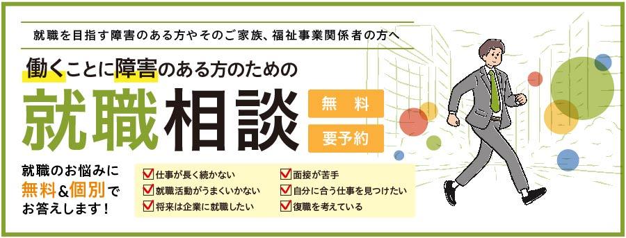 【北九州開催】就職相談会