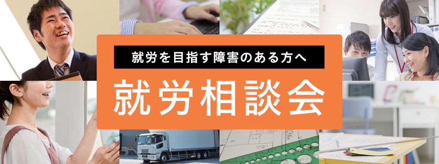 【第7回広島地域】就労相談会(11月12日開催)